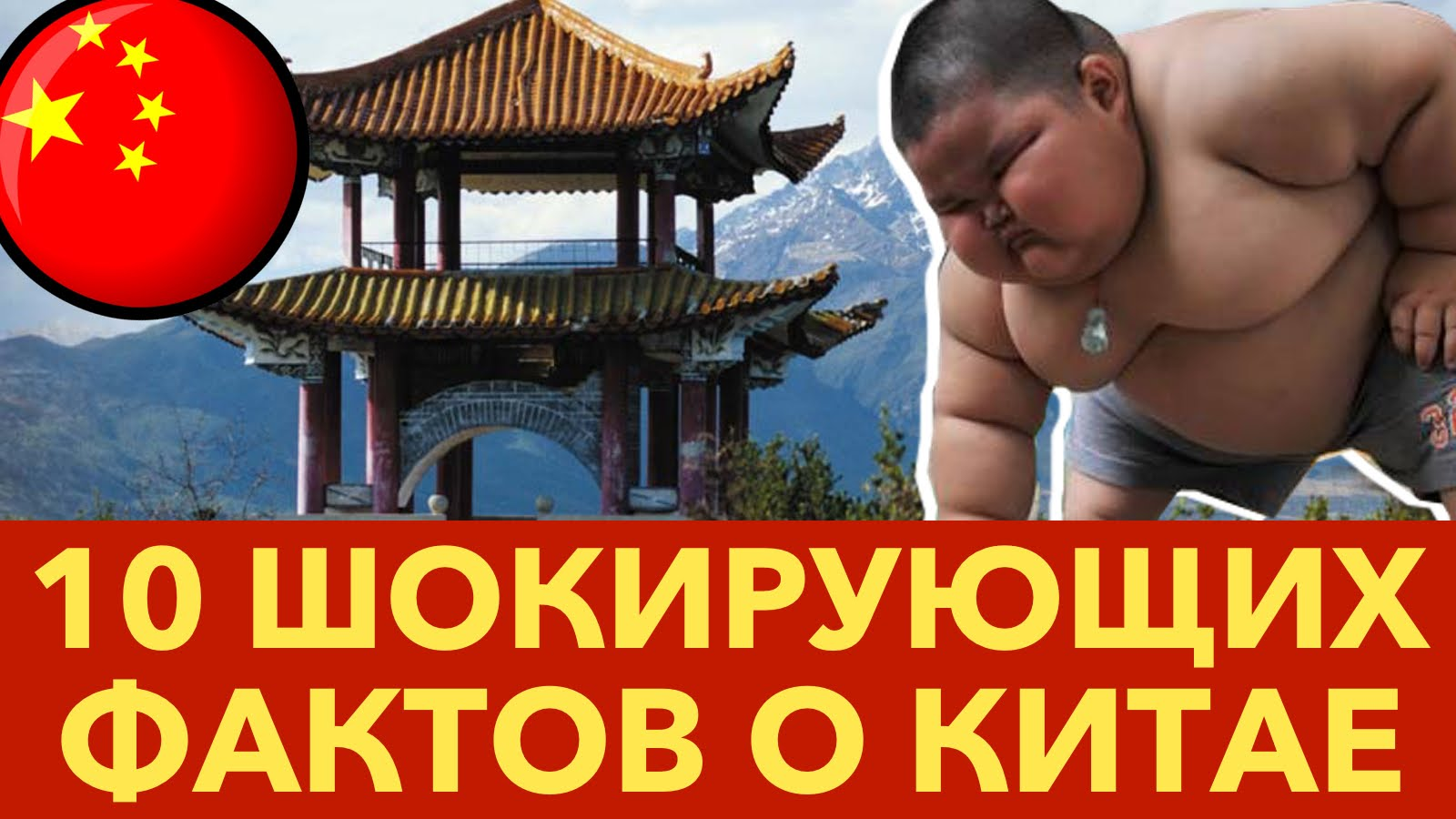 Китай смотреть видео