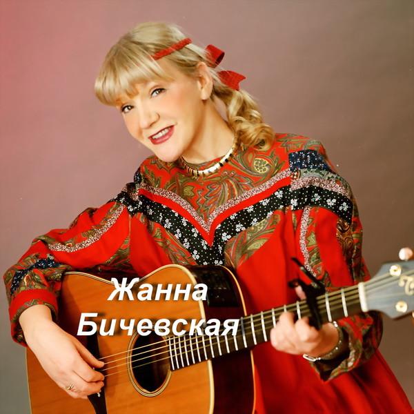 Жанна Бичевская (28 мая 2015 в 12:30)