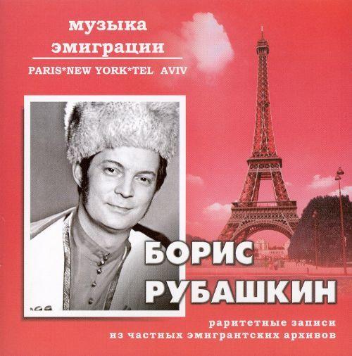 Boris.Rubashkin-Kollekcia.1970-2008 1989 Концерт в Москве