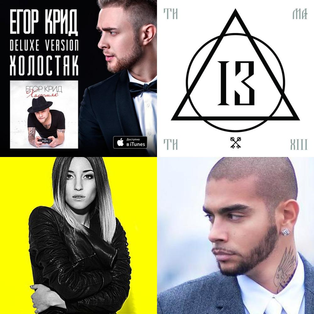 Тимати,мот,Егор крид,Лепс,дима (из ВКонтакте)