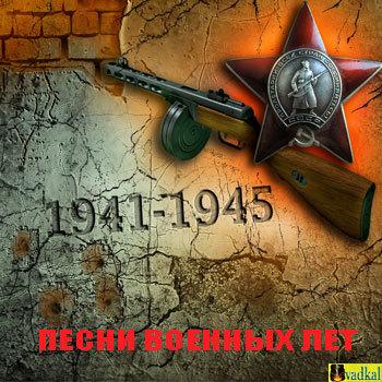 VA - Песни военных лет - 1941-1945 (2005)