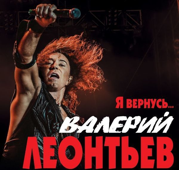 Валерий Леонтьев - Я вернусь. 2019