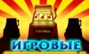 'Игровые автоматы' - Самая лучшая онлайн игра для любителей азарта. Красочные слот автоматы покорят тебя